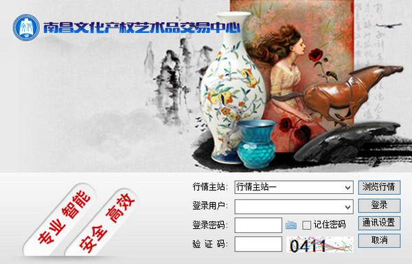 南昌文化产权艺术品交易中心客户端 V1.3.3.1官方版