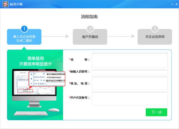 畅易开票软件 v3.2.0 官方版