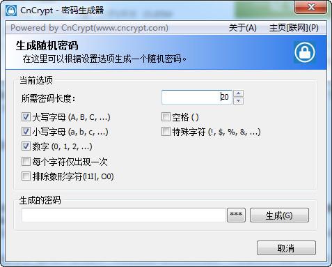 CnCrypt密码生成器
