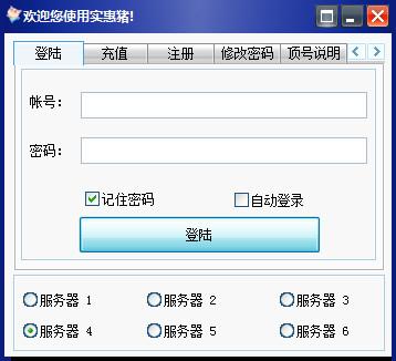 实惠猪淘客助手 v3680 官方版
