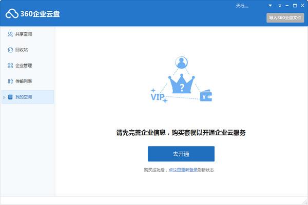 360企业云盘客户端 v2.2.1.1157 官方版