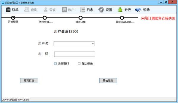 快刀火车票自动订票软件 V4.0免费版