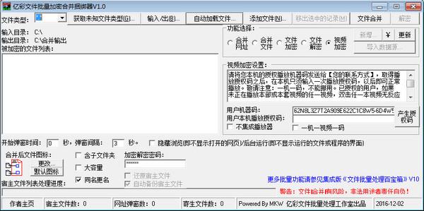 亿彩文件批量加密合并捆绑器 v1.0官方版