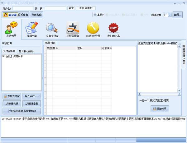 支付宝推广大师 v1.2.1.10官方版