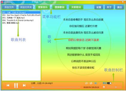 记忆音乐 V2.6.2 官方版