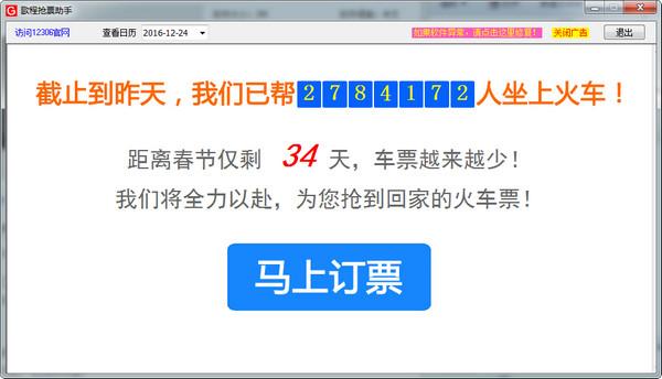 歌程抢票助手 v3.0.1官方版