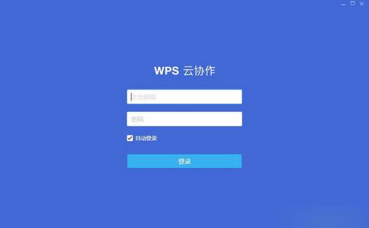 WPS云协作电脑版 v1.3.4.17 官方版