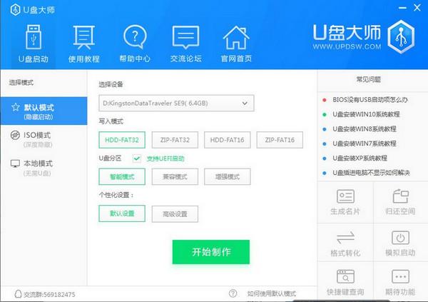 U盘大师u盘启动盘制作工具 v1.0官方版