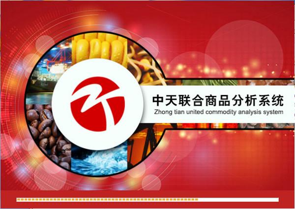 中天联合商品分析系统 V3.0官方版