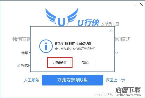 u行侠u盘启动盘制作工具 v2.5 官方版