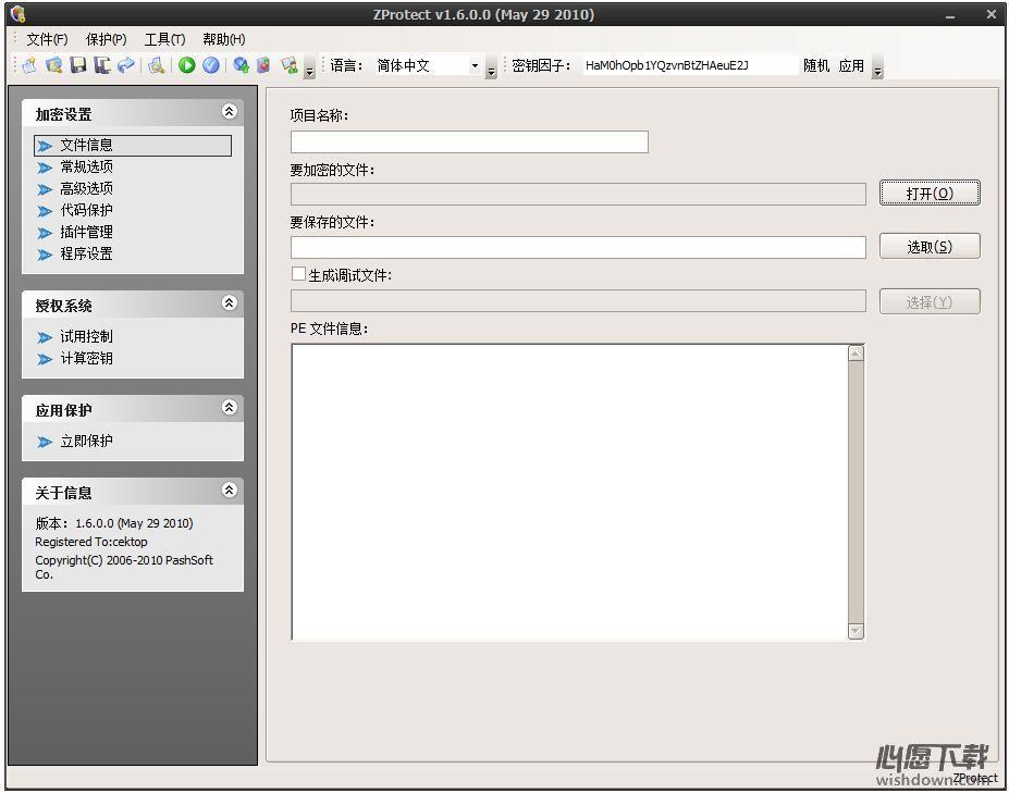 Zprotect_软件保护专家v1.6 绿色版_wishdown.com
