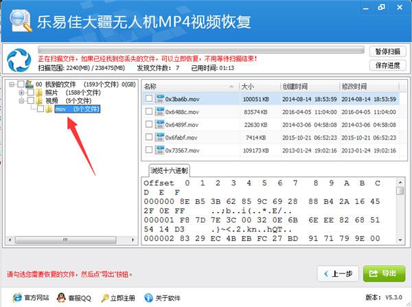 乐易佳大疆无人机MP4视频恢复软件