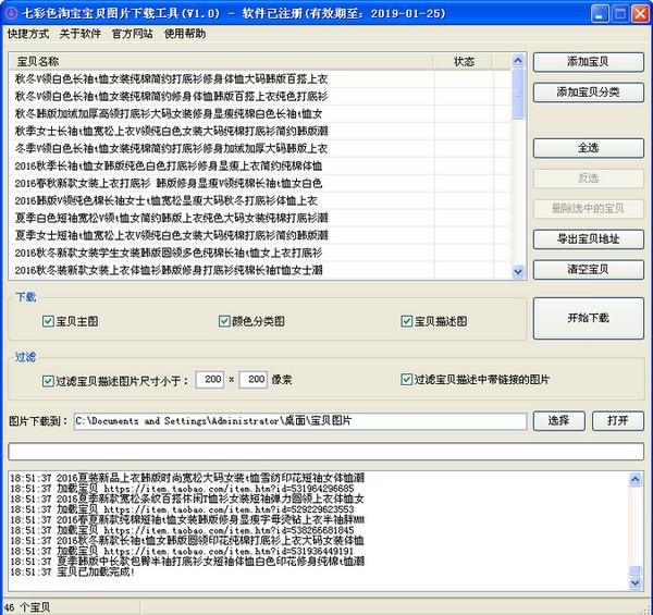七彩色淘宝宝贝图片下载工具 v3.2 官方版