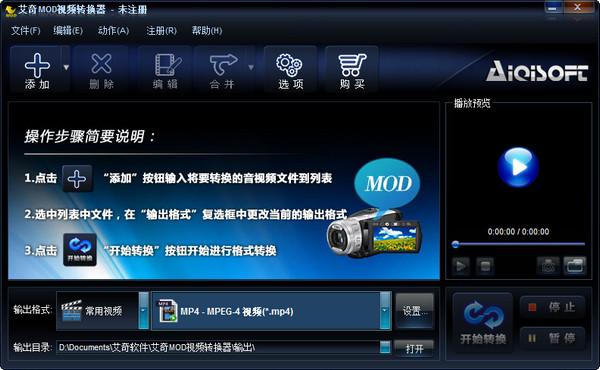 艾奇MOD视频转换器 V3.80.506官方版