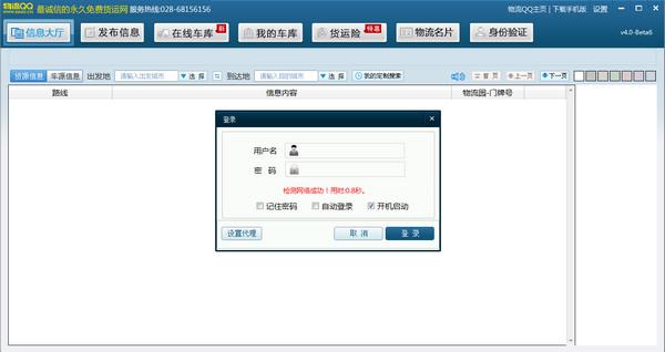 物流qq货车帮 v4.2.2 电脑版
