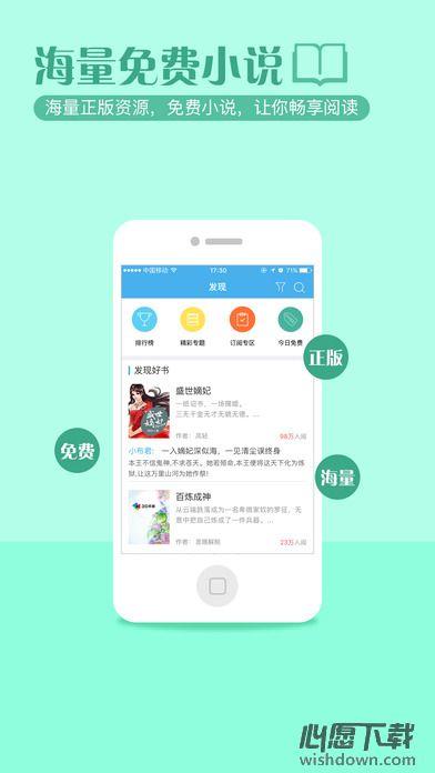 GGBook看书iphone版 v3.1.1 官方版