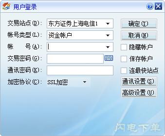 东方证券独立下单 v18.08.21 官方版