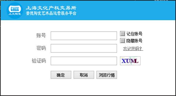 上海文化产权交易所景德陶瓷艺术品运营服务平台 v2.0官方版