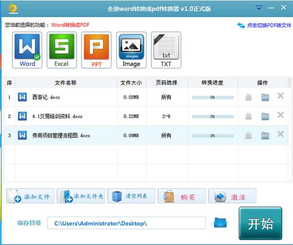 全速word转换成pdf转换器 v1.0官方版