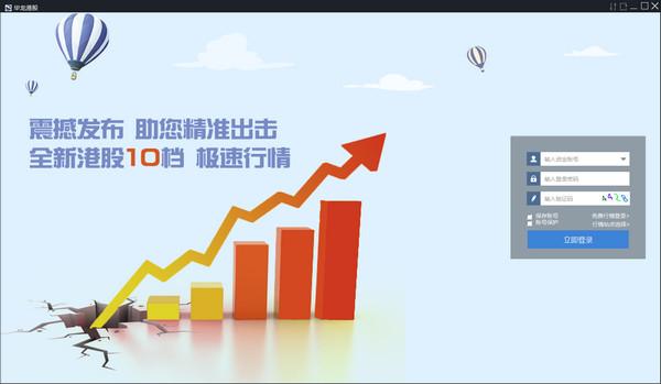 华龙证券港股客户端 v2.0.0.1官方版