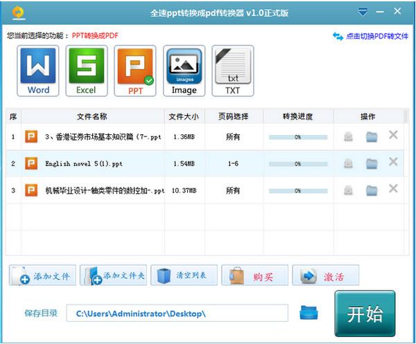 全速ppt转换成pdf转换器 v1.0官方版