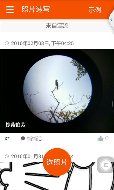 照片速写 v1.1.9