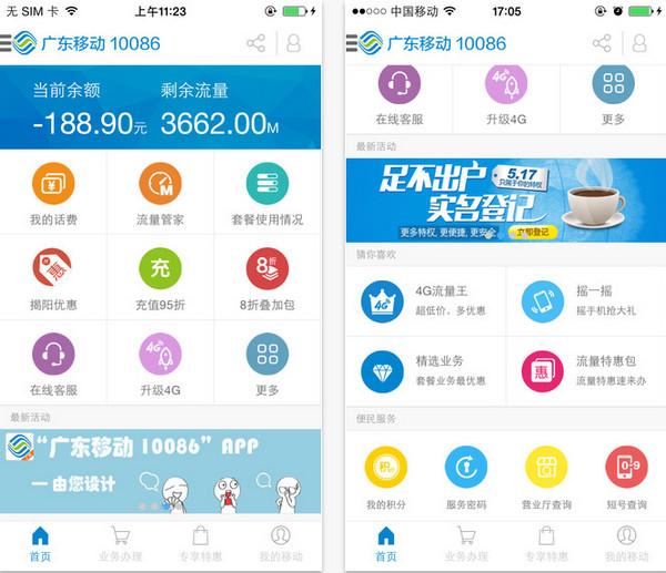 广东移动iphone版 V4.1.0
