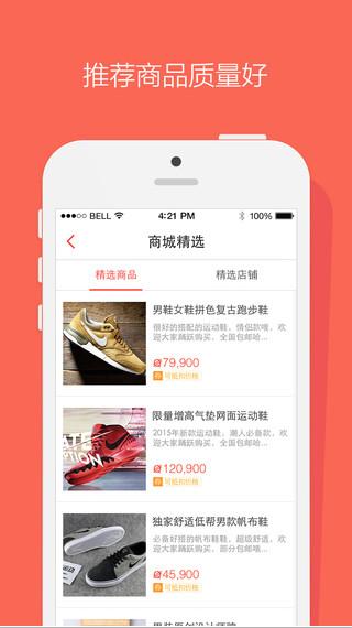 钱宝网iPhone版 V4.0.0