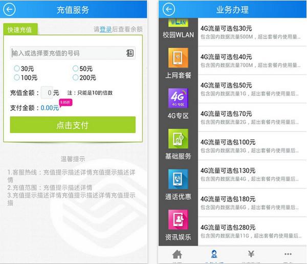 四川移动iphone版客户端 V2.0.4