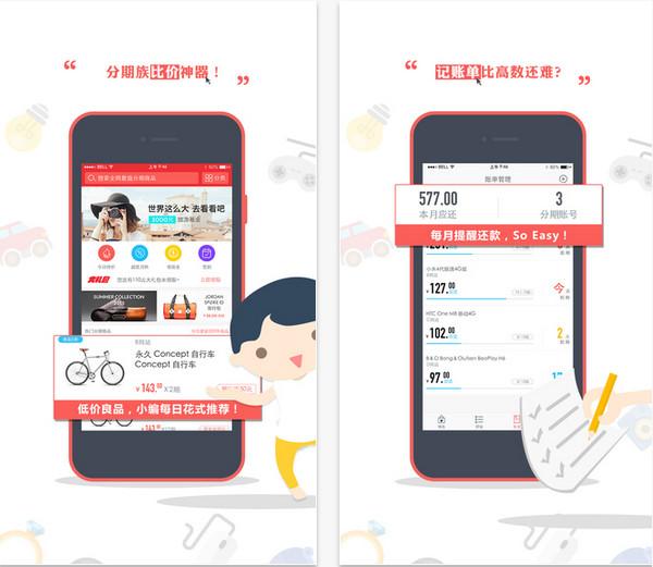 分期管家iphone版 V3.1.6