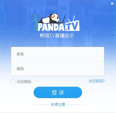 熊猫TV直播怎么开始直播(第1图) - 心愿下载