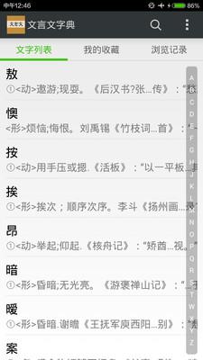 文言文字典 v1.0