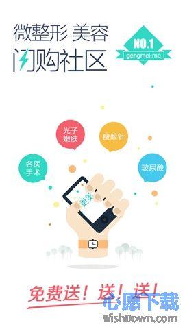 更美iphone版 v5.9.0 官方ios版
