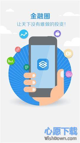 金融圈iphone版 V3.9.4