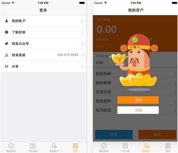 财来网理财iphone版 V1.2.9