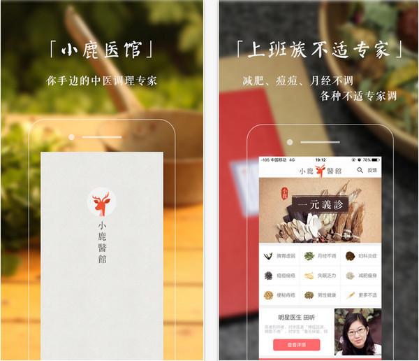 小鹿医馆iphone版 V1.0
