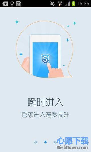 安全管家 v5.4.2 Android版