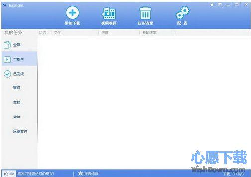 EagleGet(猎鹰) 下载工具 v2.0.4.70官方版