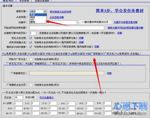 搜推宝排名大师 6.2.6 免费版