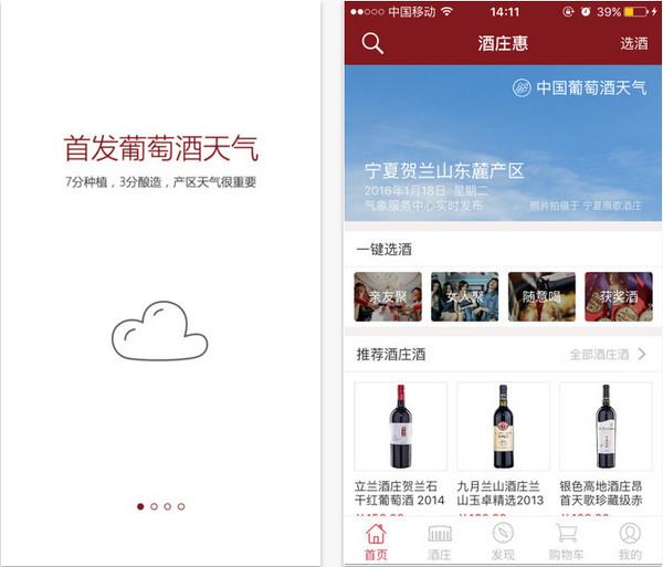 酒庄惠iphone版 v2.0.2
