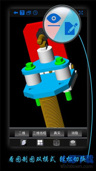CAD手机看图iphone版v2.1.0_wishdown.com