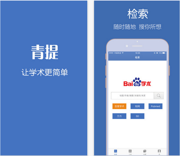 青提文献iphone版 V1.7