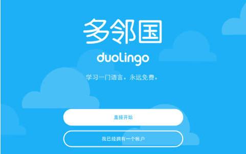 Duolingo iPad版 V4.5.9