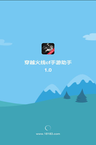 穿越火线cf手游助手 v1.7.0