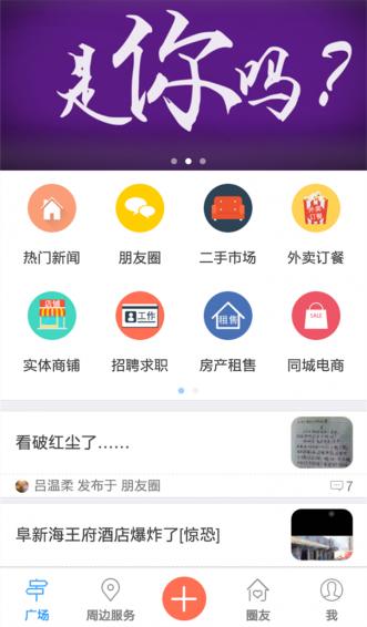 阜新圈 v3.1.160219