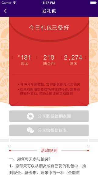 平安陆金所iphone版 V3.4.5