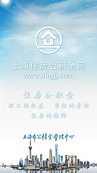 上海公积金 v2.7