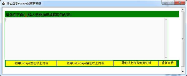 得心应手escape加密解密器 v1.0绿色版
