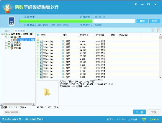 易数手机数据恢复软件 1.2.2.1115 官方版
