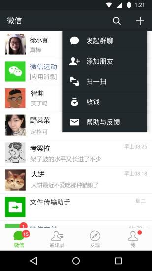 微信分身版 v0.0.9